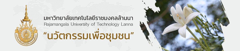 โลโก้เว็บไซต์ กองกลาง มหาวิทยาลัยเทคโนโลยีราชมงคลล้านนา